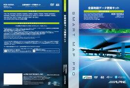 ALPINEアルパインHCE-S206AX009/X008/X007シリーズ向け2019年度地図更新データ【2019年7月下旬発売予定】
