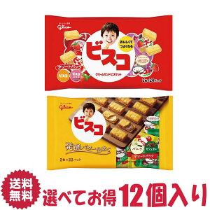 【送料無料】江崎グリコ ビスコ大袋アソートパック ビスコ大袋発酵バター仕立てアソートパック 選べる 12個 詰合せ セット ? クッキー びすけっと くっきー cookie biscuit 菓子 おかし ナシオ