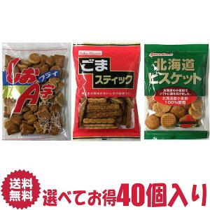 【送料無料】坂栄養食品 しおA字フライ 北海道ビスケット ごまスティック 選べる 40個 詰合せ セット ? クッキー びすけっと くっきー cookie biscuit 菓子 おかし ナシオ