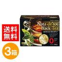 ナタ・デ・トック ブラックティー 3箱【ナタデトック】【ナタデトックティー】【ダイエットサポート茶】