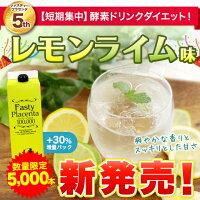 限定入荷!「増量レモンライム味」5,000本だけ増量パックで入荷!