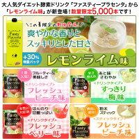 選べる5タイプ!限定「レモンライム味」入荷中!
