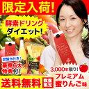 9/14.12:00販売開始!【送料無料】超強力ダイエット酵素♪選べる...