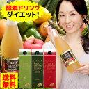 送料無料 酵素ドリンク ダイエット 【ファスティープラセンタ