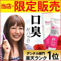 毎日の口臭予防に!なたまめ歯磨き粉ナタデフレッシュ(バラデフレッシュ)+KENT歯ブラシ