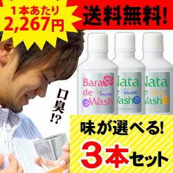 【送料・代引手数料無料!】ナタデウォッシュ選べる3本セット
