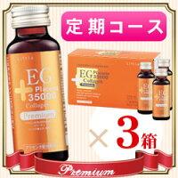 【定期購入】EGプラセンタプレミアム3箱お届けのコース