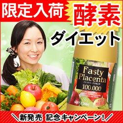 【酵素飲料】ファスティー プラセンタ +炭酸1,000ml