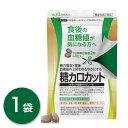 【機能性表示食品】糖カロカット 60粒(約30日分) 1袋
