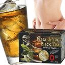 『ナタ・デ・トック ブラックティー 1箱』【ナタデトック】【ナタデトックティー】【ダイエットサポート茶】 【10P03Feb04】