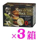『ナタ?デ?トック ブラックティー 3箱』【ナタデトック】【ナタデトックティー】【ダイエット茶】