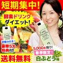 【送料無料】超強力ダイエット酵素♪選べる5タイプ 新・酵素ド...