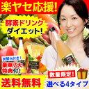 【送料無料】超強力ダイエット酵素♪選べる4タイプ 新・酵素ド...