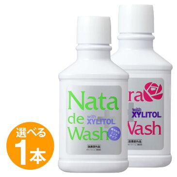口臭対策 薬用 ナタデウォッシュ 1本 マウスウォッシュ 洗口液 ナタデ