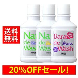 先着300個限定SALE!薬用ナタデウォッシュ 1本が20%OFF送料無料2,260円! 完売次第終了!