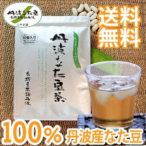メール便送料無料!\たっぷり1ヶ月分/愛され続けて10年以上の健康茶の定番<国産なたまめ茶>...