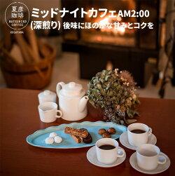 【自家焙煎深煎りブレンド】ミッドナイトカフェAM2:00:300g[送料無料]マンデリンG1、ブラジルNO.218グレード、ケニアAAを深煎りで。