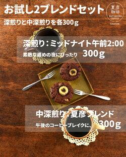 【自家焙煎コーヒー セット商品】夏彦オリジナルブレンド ミッドナイトと夏彦の2種:300g×2= 600g [送料無料]通常価格3,240円(税込)
