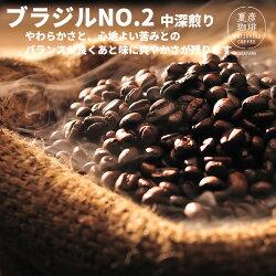 【夏彦珈琲自家焙煎】ブラジルNO.2(中深煎り)600g[送料無料]豆の粒を最上級に次ぐ18グレードに統一しました。
