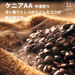 【自家焙煎】ケニアAA(中深煎り):400g当店通常価格2,808円(税込)
