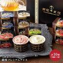 【送料無料】 銀座千疋屋 銀座プレミアムアイス 5種類 計1