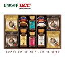【送料無料】 UCC & ユニカフェ & プリンデザートギフ...