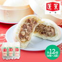 蓬莱本館 豚まん たっぷり 120g 12個 HR-3P 食