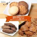 【送料無料】 ナカシマ 越後の焼菓子ギフト セット 米粉入り