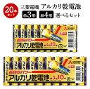 三菱電機 アルカリ乾電池 選べるセット 20本 (10本パッ