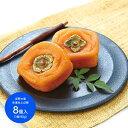 【送料無料】 吉野の里 冷凍 あんぽ柿 8個入 たねなし柿