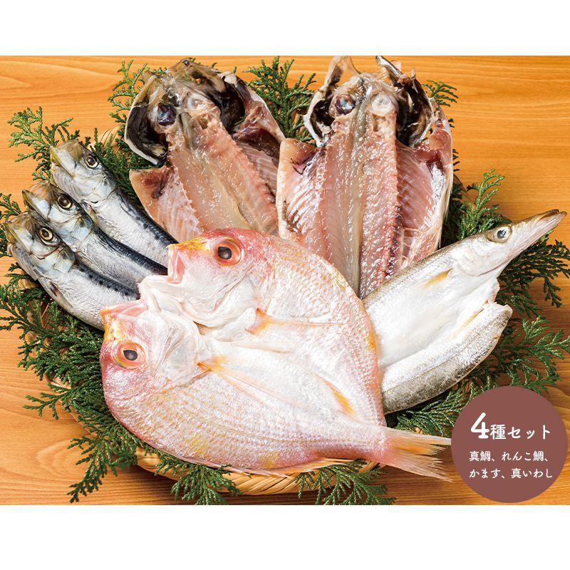 【送料無料】 海鮮 ひもの 詰合せ 4種類 干物 真鯵 れんこ鯛 かます 真いわし セット 惣菜 魚介 プレゼント B1947 ギフト お取り寄せ 特産 手土産 アジ タイ カマス イワシ 贈答品 内祝い お礼 母の日 2020