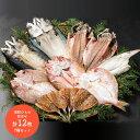 【送料無料】 海鮮 ひもの 詰合せ 7種類 計12枚 鯵 れんこ鯛 かます むつ さば あじ みりん干し 干物 魚介 惣菜 プレゼント F1946 お歳暮 ギフト お取り寄せ 特産 手土産 セット 人気 おすすめ 御歳暮 贈答品