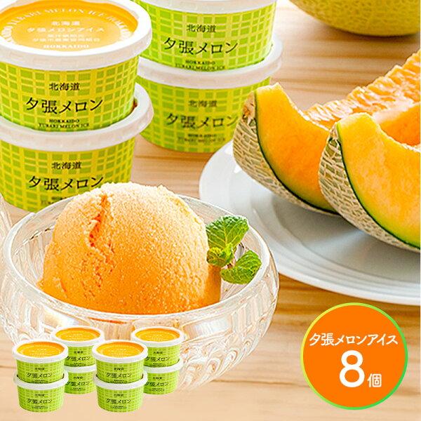 北海道夕張メロンアイス8個シャーベットアイスクリームセットデザートスイーツプレゼントIW1000013546アイス人気おすすめ贈