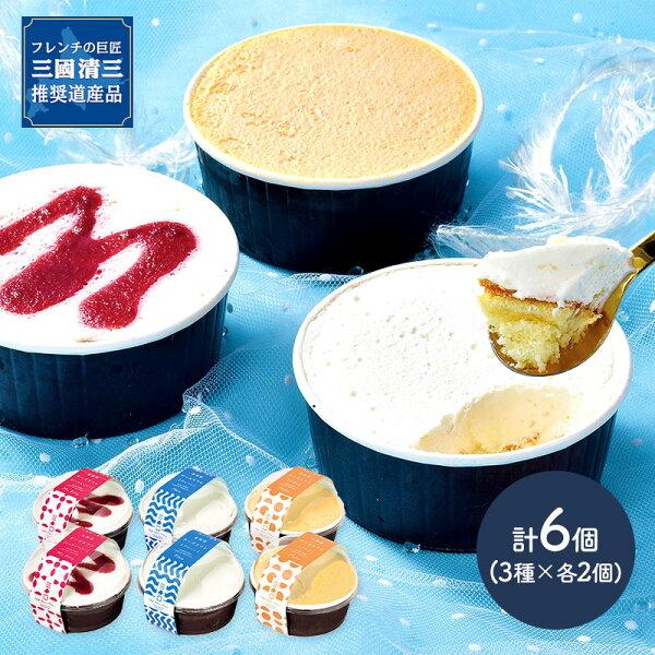 三國推奨北海道チーズスフレセット3種各2個計6個IW1000014598チーズケーキスイーツお取り寄せ贈答品内祝いお礼グルメギフ