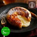 【送料無料】 八天堂 フレンチトースト 5個 1000012
