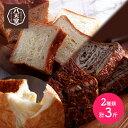 八天堂 とろける食パン 2種 計3個 IW100001276