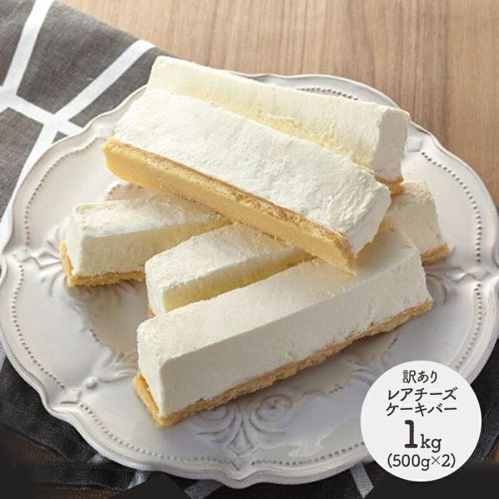 送料無料 訳あり レアチーズケーキバー 1kg (プレーン500g×2) SK1096 洋菓子 レアチーズ ケーキ お取り寄せ 特産 手土産 お祝い 詰め合せ おすすめ 贈答品 内祝い お礼 食品 2020 お取り寄せスイーツ ギフト