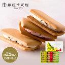 【送料無料】 「 銀座千疋屋 」 銀座フルーツサンド 3種類 計15個 詰合せ ギフト 洋菓子 スイ