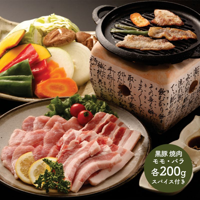 豚肉, セット・詰め合わせ  ( 200g) SK1456 BBQ