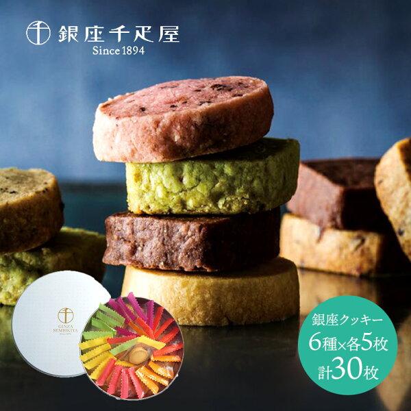 「銀座千疋屋」銀座クッキー詰合せ6種類計30個SK150千疋屋お菓子クッキー詰め合わせフルーツスイーツ焼き菓子プレゼントかわいい