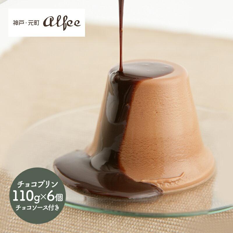 送料無料 兵庫 神戸元町「アルフィー」 なめらかダブル チョコプリン SK1512 チョコ プリン お取り寄せ 特産 手土産 プレゼント お祝い 詰め合せ おすすめ 贈答品 内祝い お礼 2020 お取り寄せスイーツ ギフト