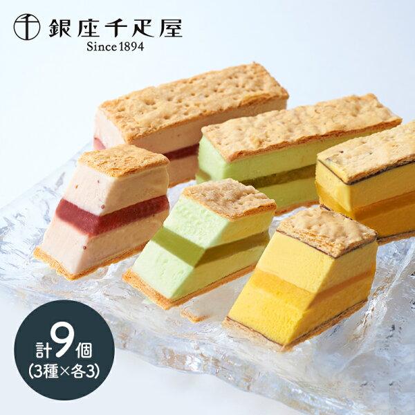 「銀座千疋屋」銀座ミルフィーユアイス3種類9個SK153千疋屋アイススイーツおしゃれプレゼント食べ物ひんやり洋菓子アイスクリーム