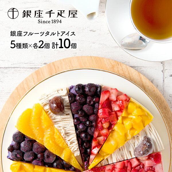 銀座千疋屋銀座フルーツタルトアイス5種類10個SK165タルトケーキ千疋屋ケーキセットアイス詰め合わせおしゃれ洋菓子お菓子食べ物