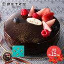 銀座千疋屋 ベリーのチョコレートケーキ 直径15cm SKX...