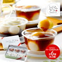 北海道 「シロマルカフェ」 白玉スイーツセット 2種 各3個 計6個 SK1797 ぜんざい みたらし スイーツ 和...