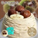 《11/2 AM10時まで早期ポイント5倍!》【クリスマスケーキ予約・2020】モンブラン トルテ デコレーション4号(2〜3名様用)【パティスリー『TakaYanai』】[送料無料]
