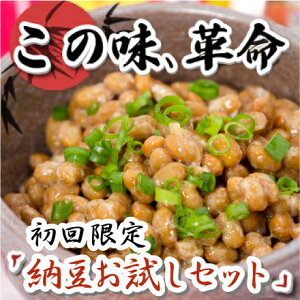 納豆 絶品手作り水戸納豆 詰め合わせ お試しセット【日本の生んだスーパーフード納豆】