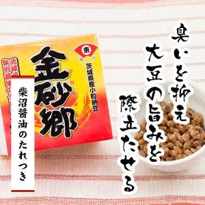 臭いを抑え、大豆の旨みを大切に造り上げた納豆。栄養価抜群。国産大豆 納豆キナーゼ ナットウ...