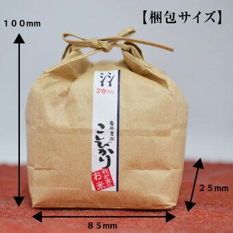 コシヒカリ2合(約300g)