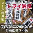 ドライ納豆 お菓子 豆武将 納豆 ナットウキナーゼ 納豆キナーゼ 納豆菌 プチギフト スーパーフード 干し納豆